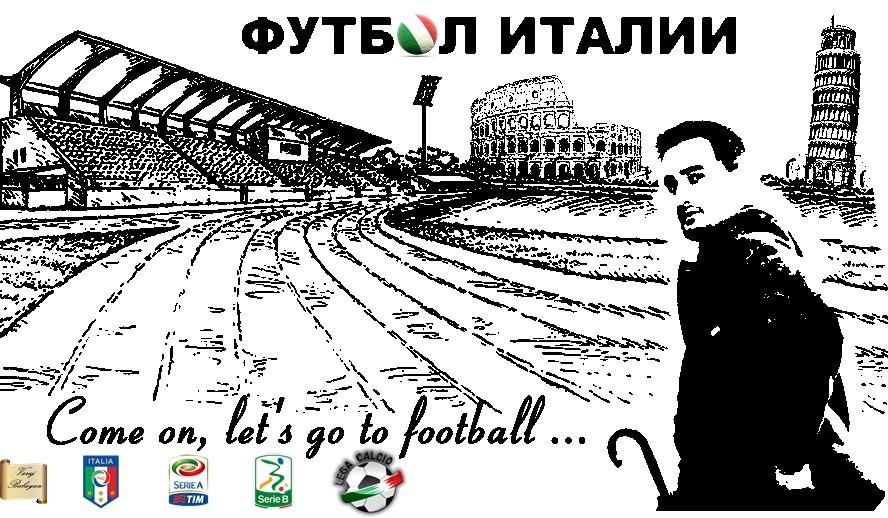 Футбол Италии. «Кротоне»