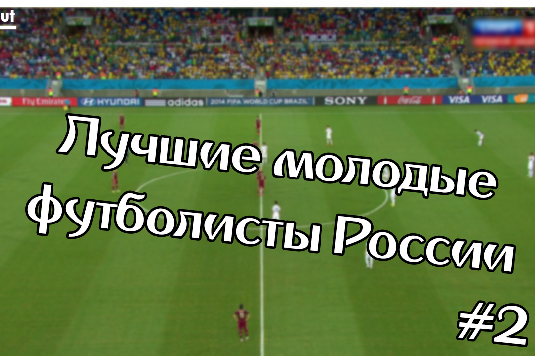 Лучшие молодые футболисты России #2
