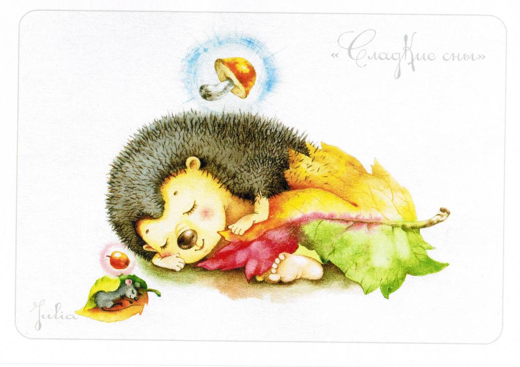 Ежиха на работе спит открытки, картинки пьяные
