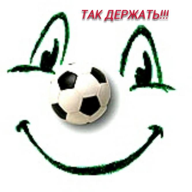 Открытки с пожеланиями победы в футболе