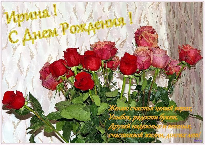 Поздравление с днем рождения для ирины