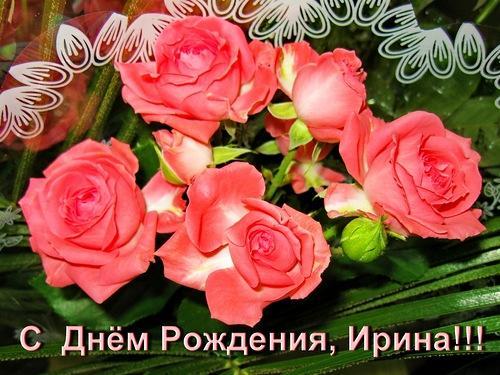 С днём рождения ирина короткие поздравления
