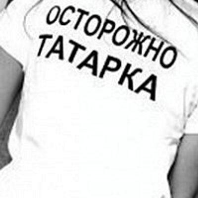 картинки татарочка на аву