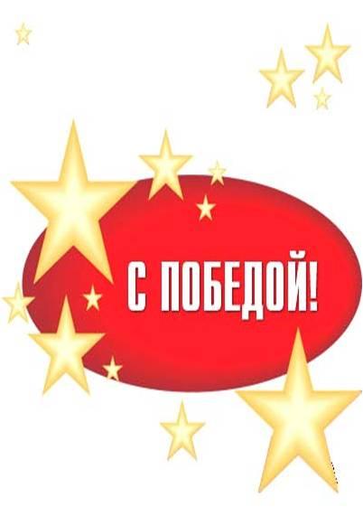 Раша смешные, открытка с победой на выборах