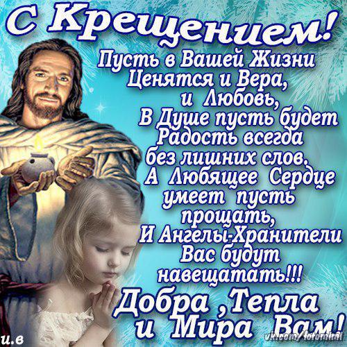 Поздравления с крещением короткие и смешные