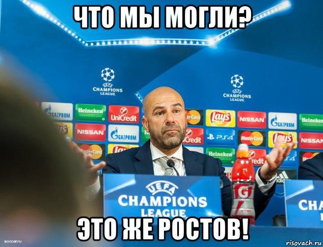 Бердыев непокинет «Ростов» в сегодняшнем сезоне