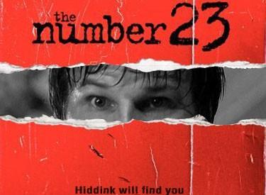 Номер «23»