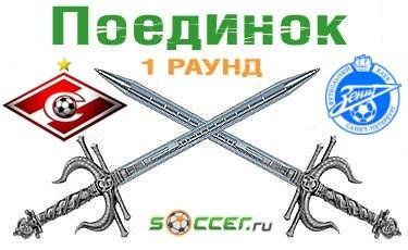 Поединок. «Спартак» - «Зенит»