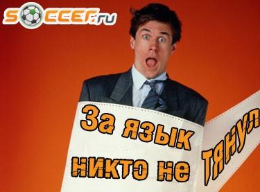 Сергей Семак: «Многое в чемпионской гонке будет зависеть от старта»
