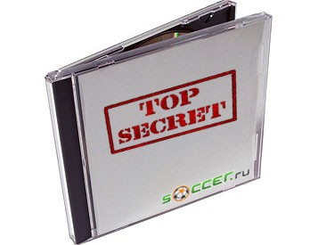 Под грифом «Совершенно секретно»