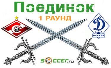 Поединок. «Спартак» - «Динамо»