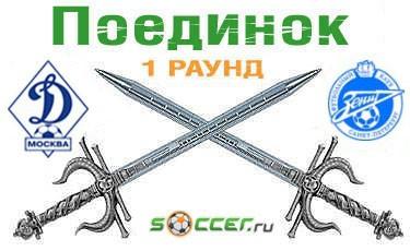 Поединок. «Динамо» - «Зенит»