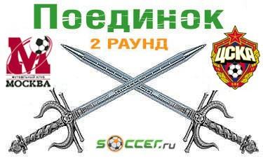 Поединок. ФК «Москва» - ЦСКА