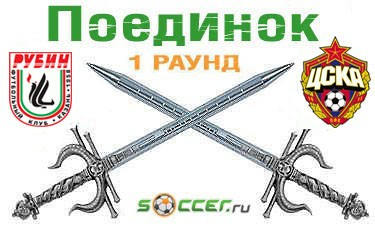 Поединок. «Рубин» - ЦСКА
