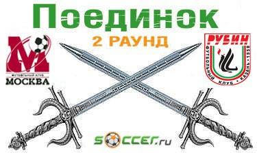 Поединок. ФК «Москва» - «Рубин»