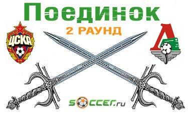 Поединок. «Локомотив» - ЦСКА