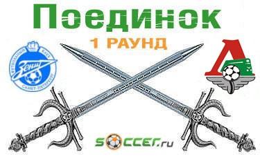 Поединок. «Зенит» - «Локомотив»