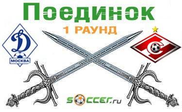 Поединок. «Динамо»  - «Спартак»