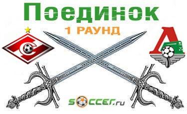 Поединок. «Спартак» - «Локомотив»