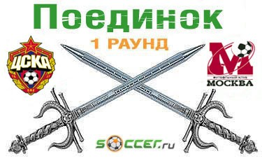 Поединок. ЦСКА - ФК «Москва»