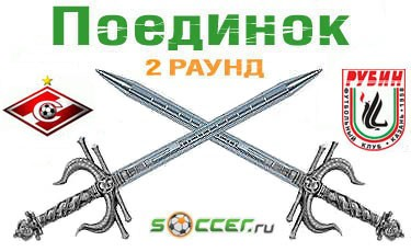 Поединок. «Спартак» vs «Рубин»