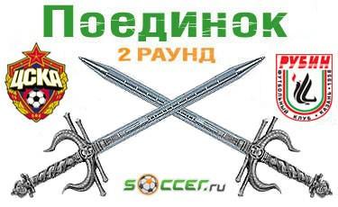 Поединок. ЦСКА - «Рубин»