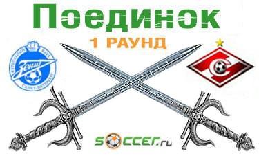 Поединок. «Зенит» - «Спартак»