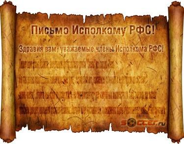 Письмо Исполкому РФС