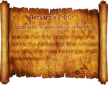 Письмо в РФС