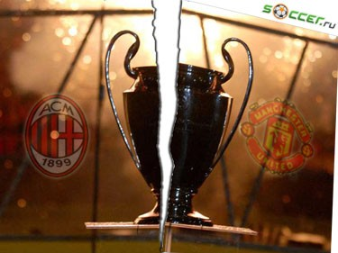 Лига-Баттл. «Милан» - «Манчестер Юнайтед»