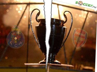 Лига-баттл. «Порту» - «Арсенал»
