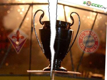 Лига-баттл. «Фиорентина» - «Бавария»