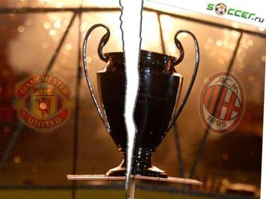 Лига-баттл. «Манчестер Юнайтед» - «Милан»