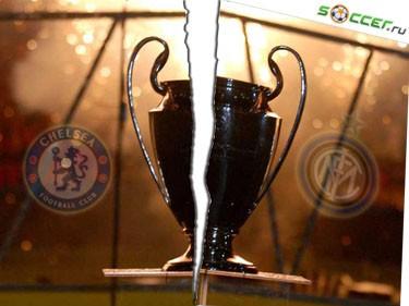 Лига-баттл. «Челси» - «Интер»