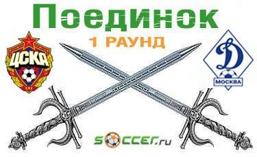 Поединок. ЦСКА - «Динамо»
