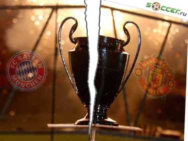 Лига-баттл. «Бавария» - «Манчестер Юнайтед»