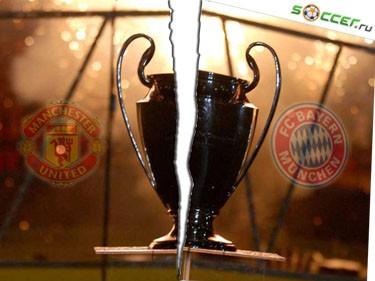 Лига-Баттл. «Манчестер Юнайтед» - «Бавария»