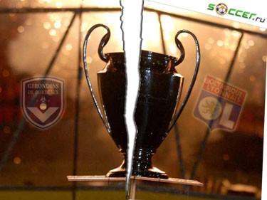 Лига-баттл. «Бордо» - «Лион»