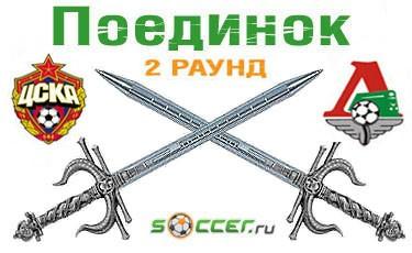 Поединок. ЦСКА - «Локомотив»