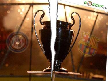 Лига-баттл. «Интер» - «Барселона»