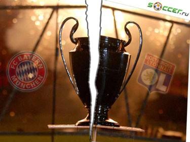 Лига-Баттл. «Бавария» - «Лион»