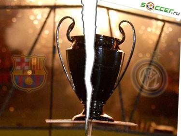 Лига-баттл. «Барселона» - «Интер»