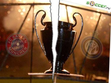 Лига-баттл. «Бавария» - «Интер»