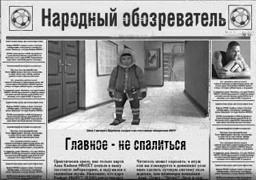 Народный обозреватель