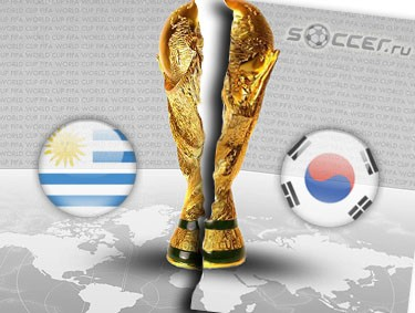 ЧМ-Баттл. Уругвай - Южная Корея
