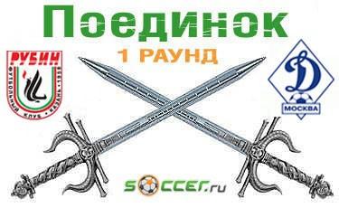 Поединок. «Рубин» - «Динамо»