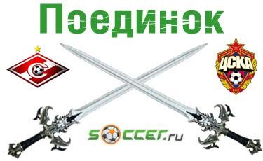 Поединок. «Спартак» - ЦСКА
