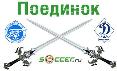 Поединок. «Зенит» - «Динамо»