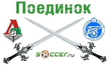 Поединок. «Локомотив» - «Зенит»