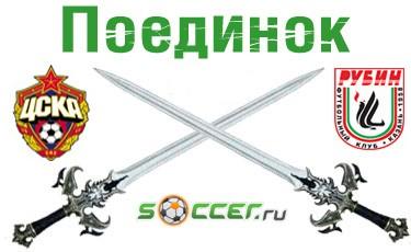 Поединок. ЦСКА – «Рубин»
